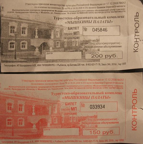 036-Билеты