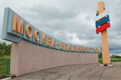 Знаменитая стела `Москва-Владивосток`