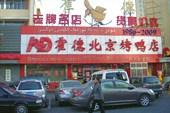 Ресторан `Пекинская утка`