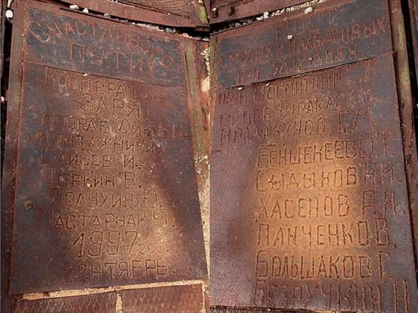 """84. """"Памятные"""" надписи на мосту."""