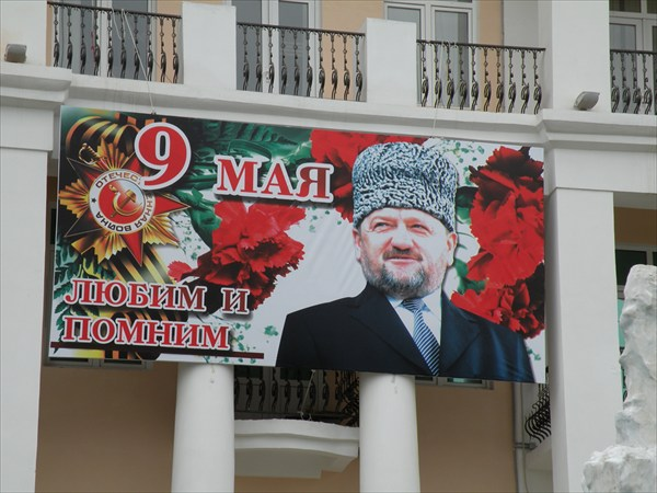 9 мая - день гибели Кадырова-старшего