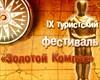 на фото: IX Фестиваль «Золотой Компас»