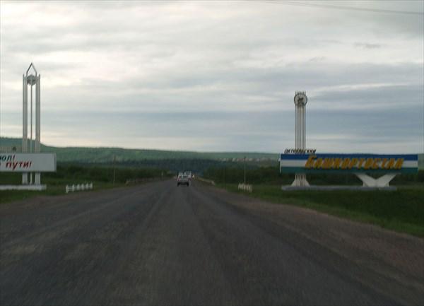Утро в Башкирии - 2
