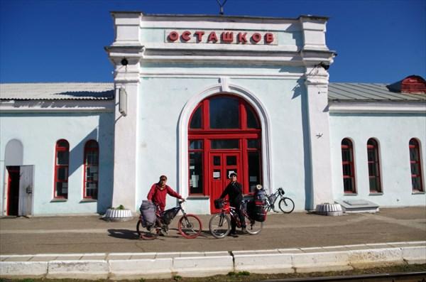 Вокзал Осташкова