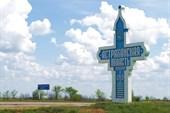 Стела на въезде в Астраханскую область.