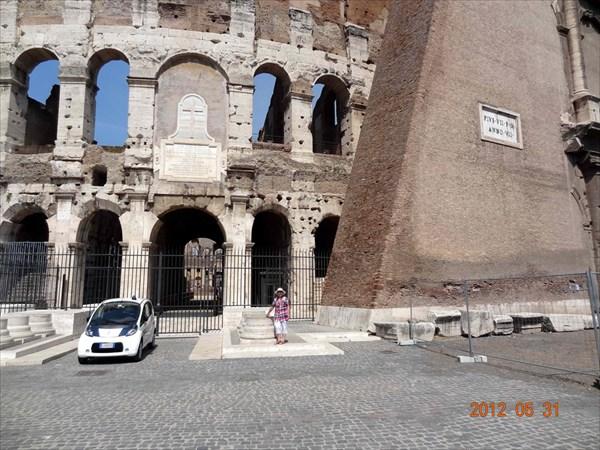 Рим. Колизей и Лена.