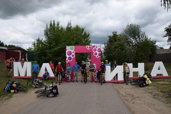 "Прощаемся с фестивалем ""Малина"""