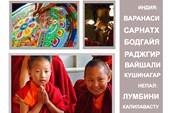 Индния-Непал-март-по-стопам