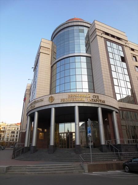 Верховный Суд Республики Татарстан (Казань)