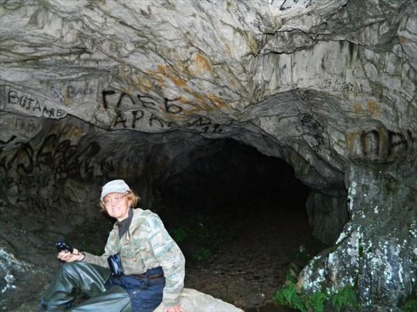 У пещеры.
