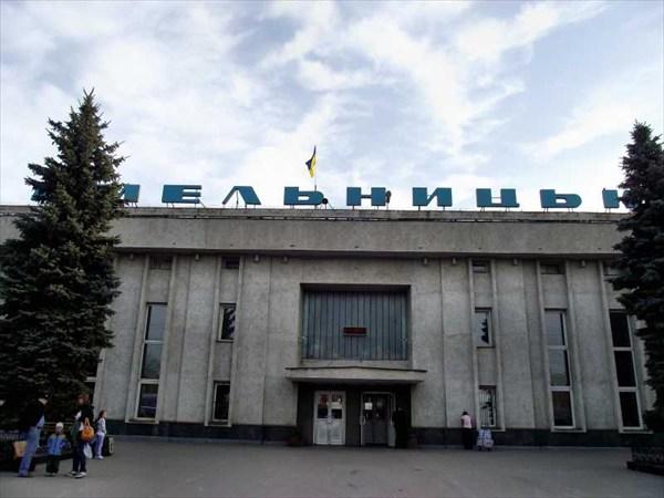Вокзал Хмельницкого