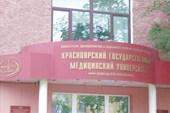 Красноярск, медуниверситет