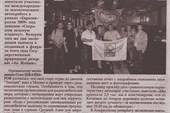 Статья в Казахской газете