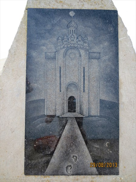 Памятный знак Мыс «Белый нос», Тарханкут