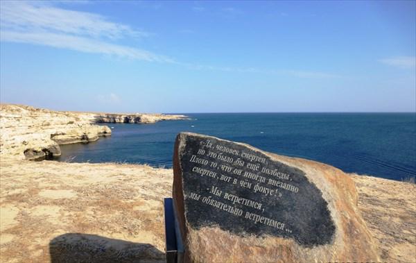 Памятный знак, Тарханкут