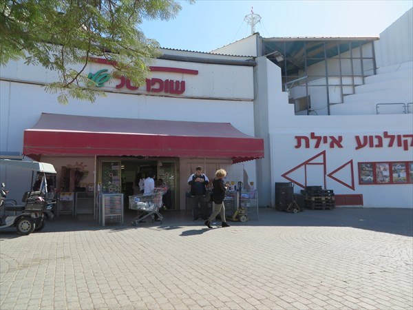 012-Супермаркет