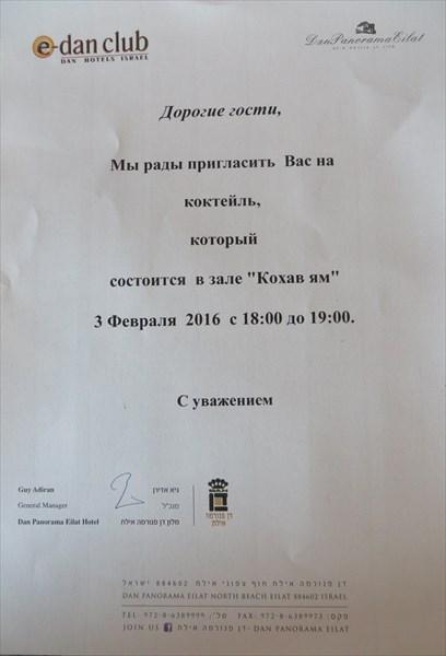 045-Приглашение