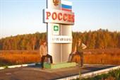 Фото 1. На границе с Казахстаном