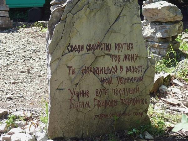 Надпись на камне