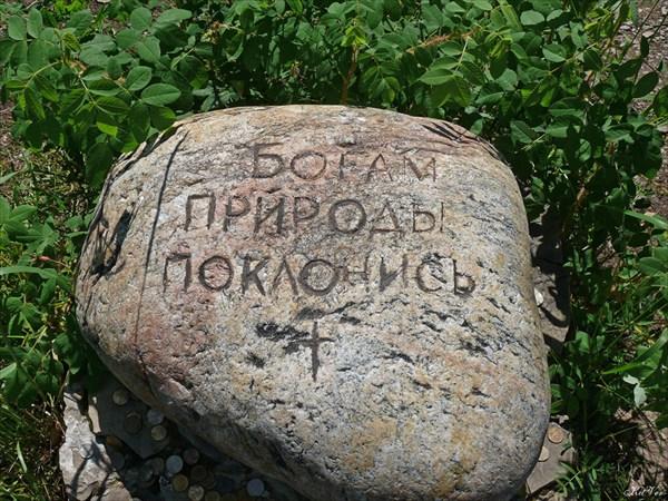 """Камень у скульптурного комплекса """"Хозяин горы"""""""