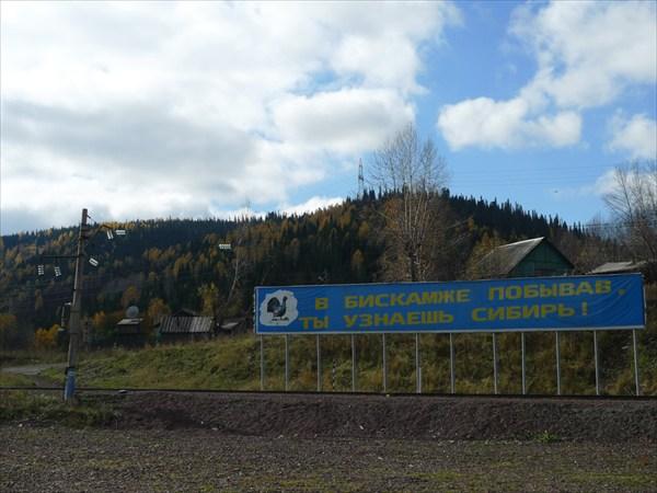 В Бискамже побывав, ты узнаешь Сибирь!)))