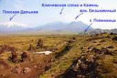 Вид на вершины Ключевской группы со стороны лагеря CMP05*(с юга)