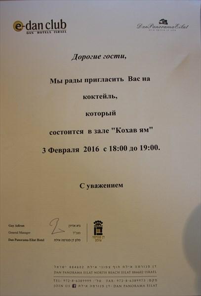 065-Приглашение
