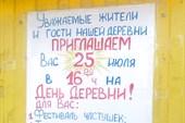 Приглашение на день деревни