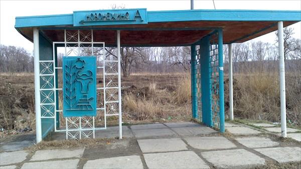 Просто оригинальная остановка.Дизайн с Советских времен.