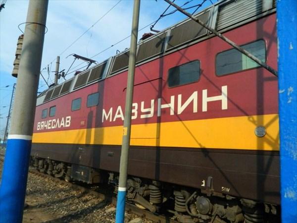 Именной локомотив.