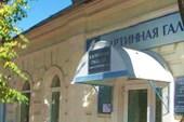 Городская галерея имени Е.а. Чернявской