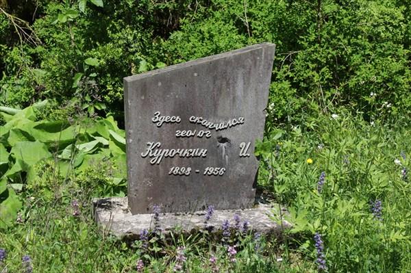 Памятник Курочкину у 2-го водопада Хабю
