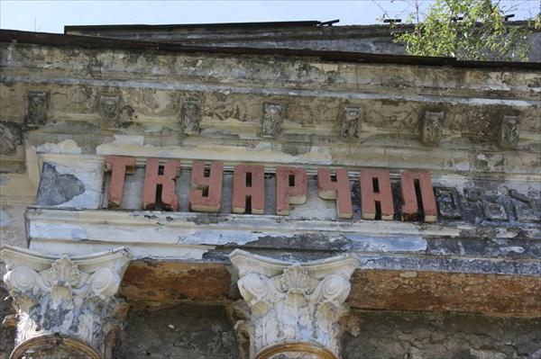 Город-призрак Ткуарчал