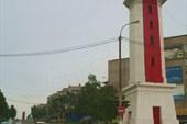 створные знаки для судов на центральной улице Ванино
