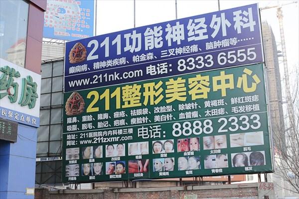 Рекламный щит в Харбине.