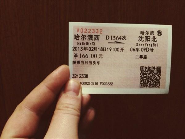 Билеты в Шэньян