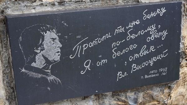 Табличка на камне-памятнику Высоцкому