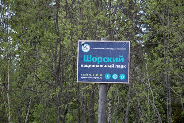 По дороге Таштагол - Мрассу