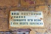 Советские таблички