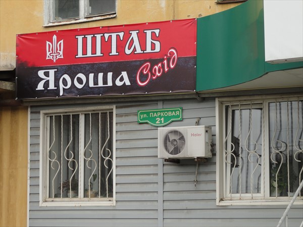 "Штаб Яроша - лидера ""Правого сектора"""