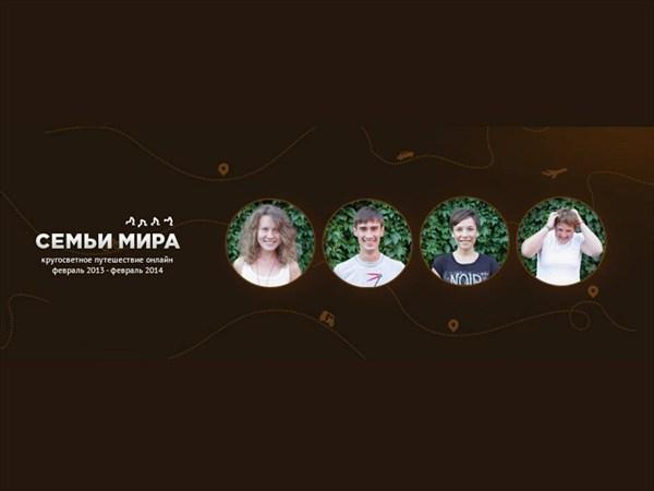 "Проект ""Семьи мира"""