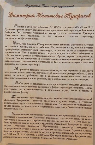 119-Тугаринов