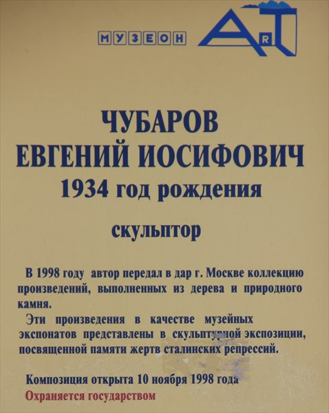 172-Чубаров