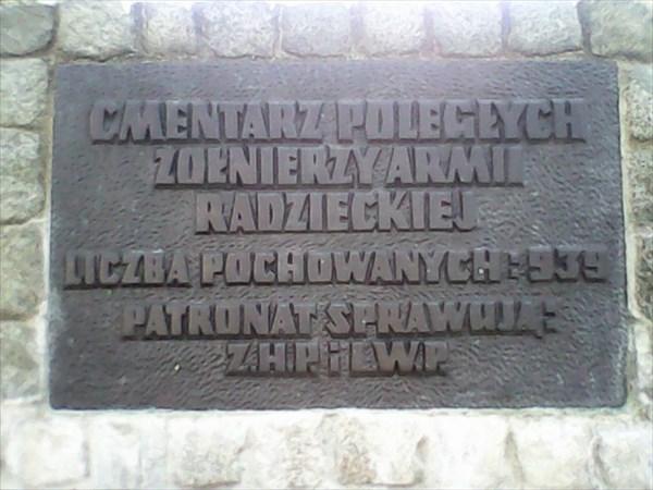 Табличка у входа на территорию воинского захоронения КА.