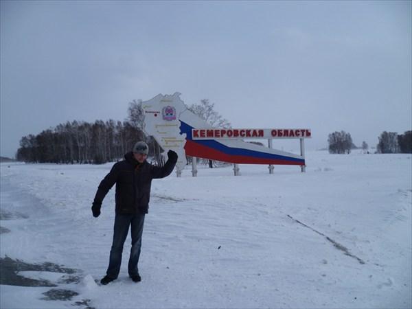 Распутье дорог: Томск и Кемерово