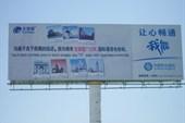 Реклама China Mobile на русском языке