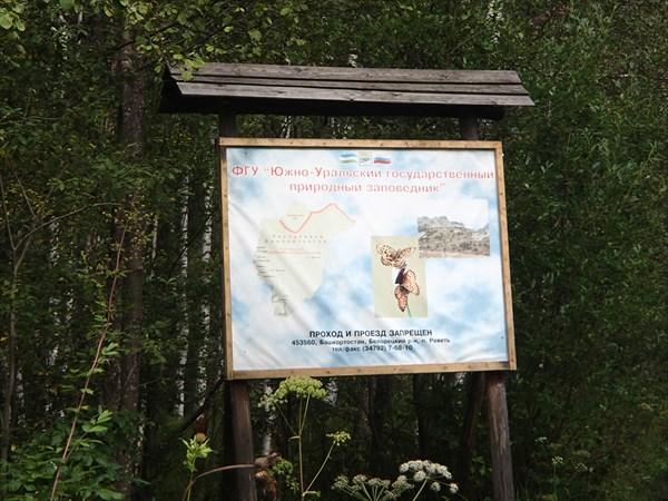 на фото: Начало пути в п. Верхнеаршинский