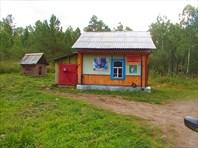 По Южно-Уральскому заповеднику