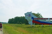 Входим в Кемеровскую область