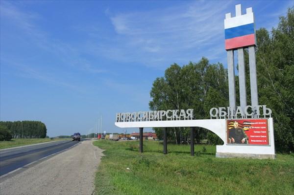 Выходим из Новосибирской области